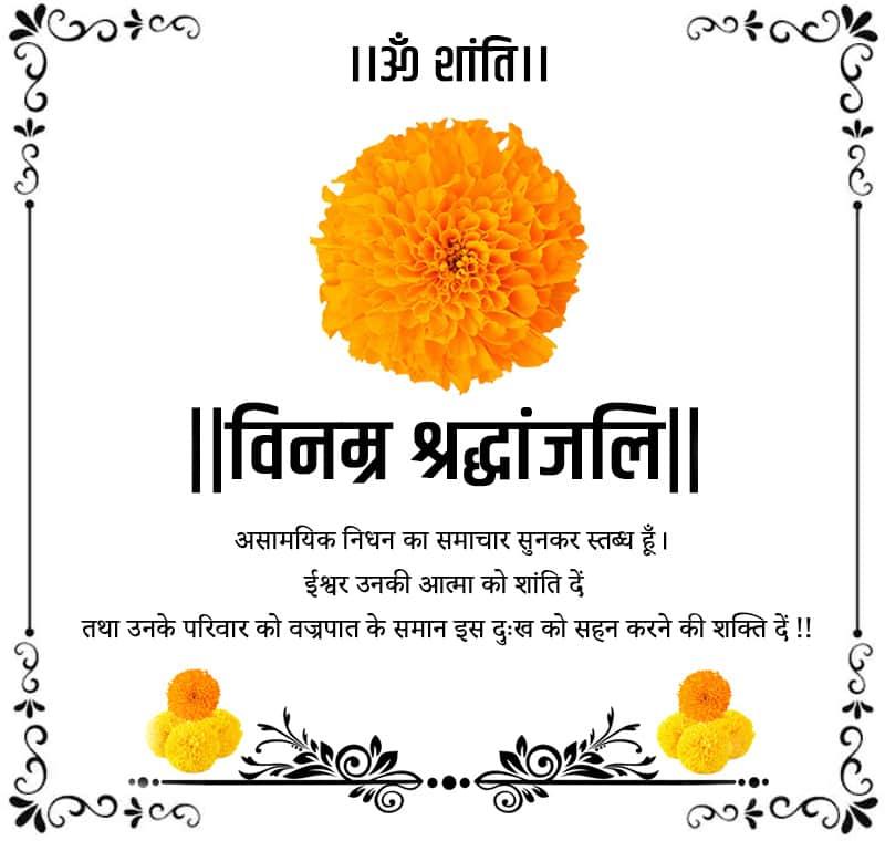 shok sandesh in hindi