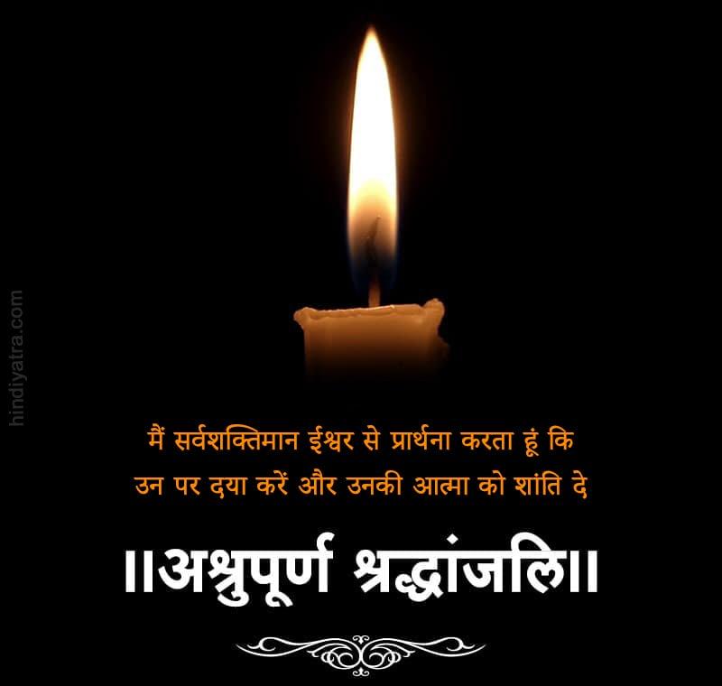sympathy quotes in hindi