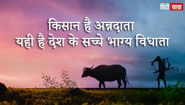 kisan diwas slogan in hindi