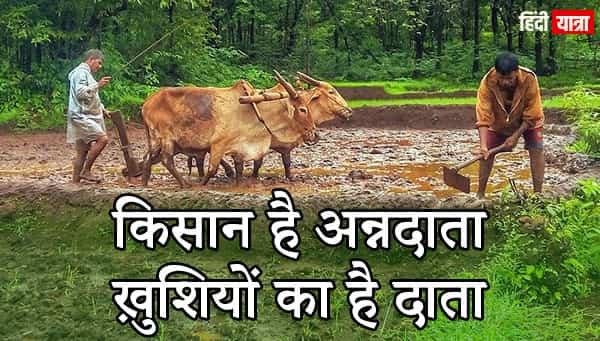 slogan on farmer in hindi