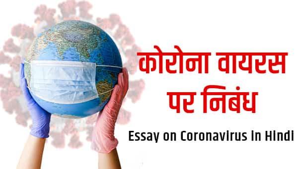 essay on coronavirus in hindi