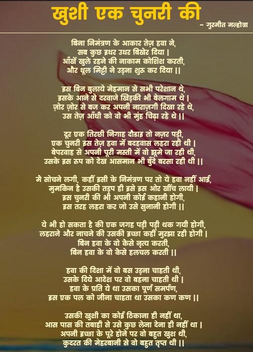 khushi ek chunri ki poem