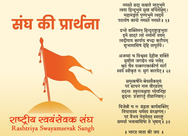 RSS Prarthana
