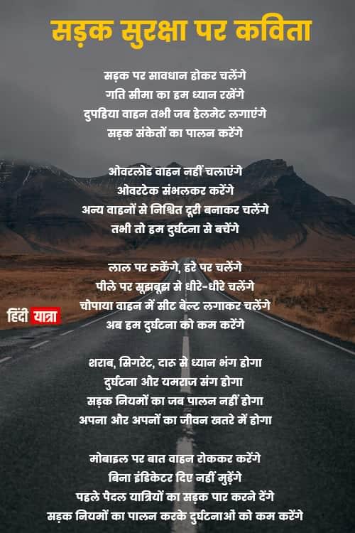 Sadak Suraksha Par Kavita