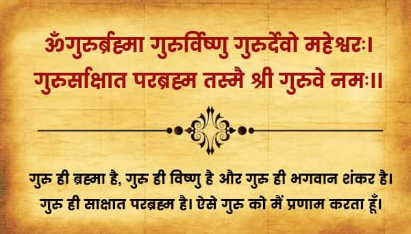 Sanskrit Shlokas With Meaning