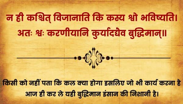 quotes in sanskrit