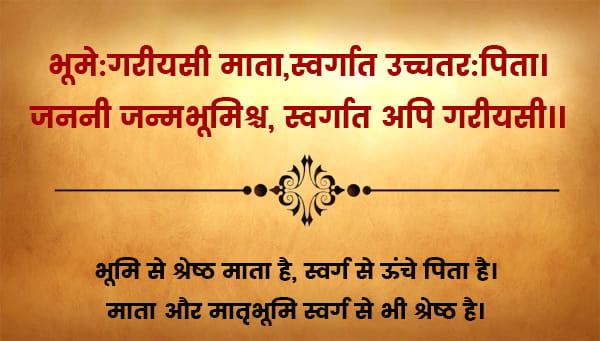 sanskrit mein shlok
