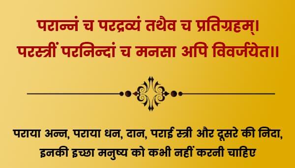 shlok in sanskrit with meaning in hindi