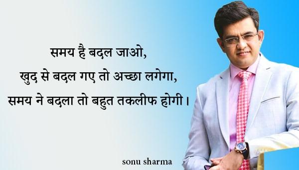 sonu sharma motivational quotes in hindi