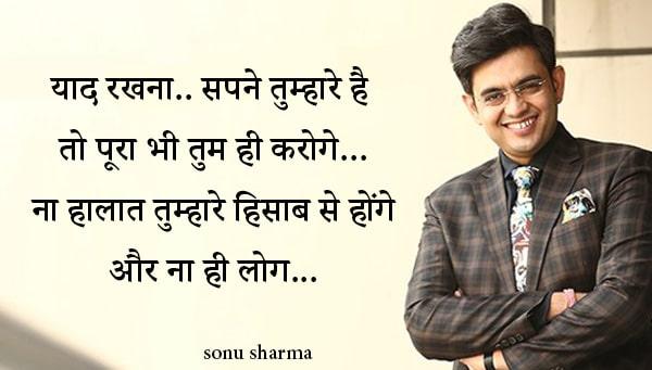 sonu sharma thought in hindi