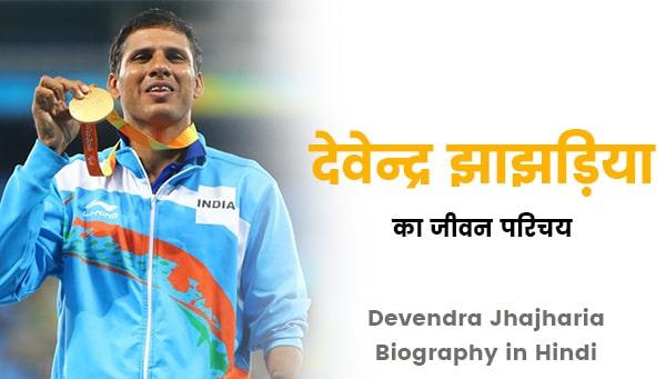 Devendra Jhajharia Biography in Hindi