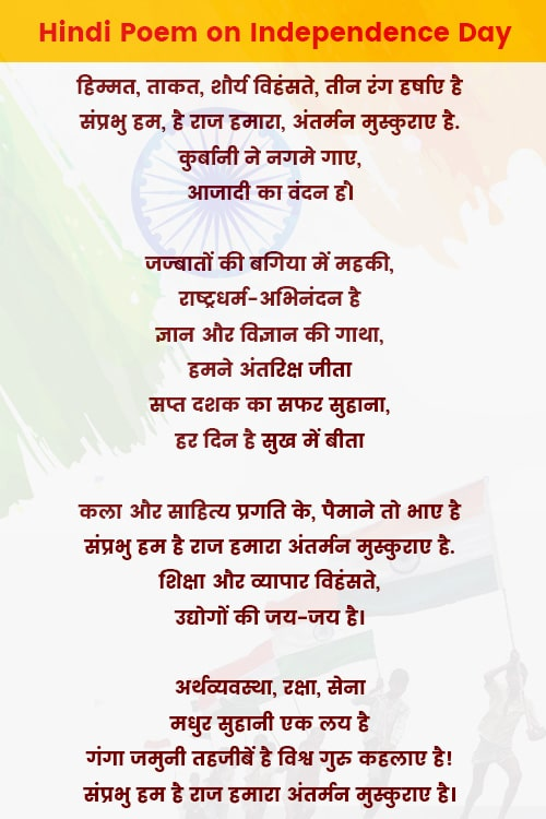 Hindi Poem on Independence Day