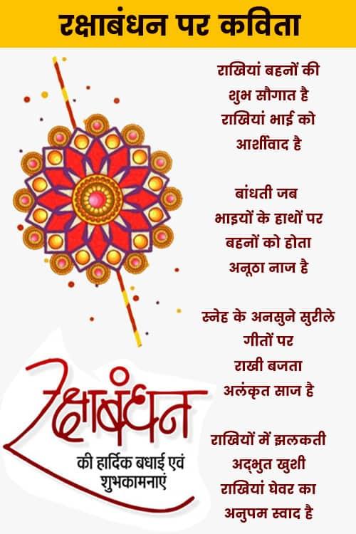 Raksha Bandhan Poem in Hindi