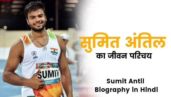 Sumit Antil Biography in Hindi