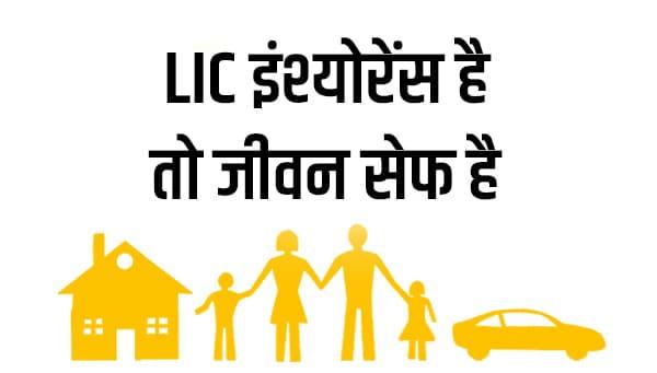 lic slogan in hindi