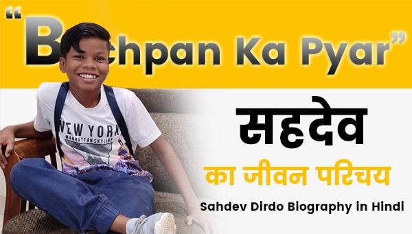 sahdev dirdo biography in hindi