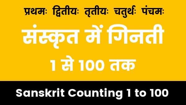 sanskrit ginti 1 to 100