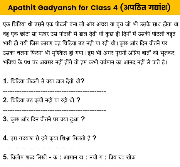 Apathit Gadyansh in Hindi for Class 4