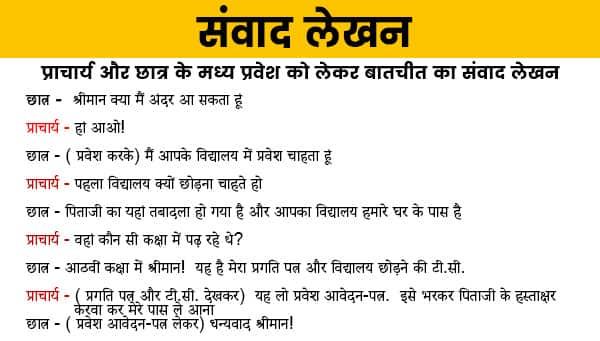 Samvad Lekhan in Hindi