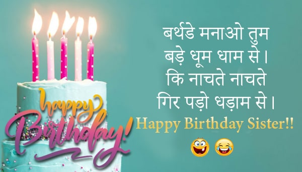 funny birthday wishes for Sister in hindi